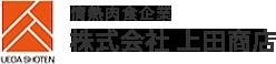 情熱肉食企業 株式会社 上田商店