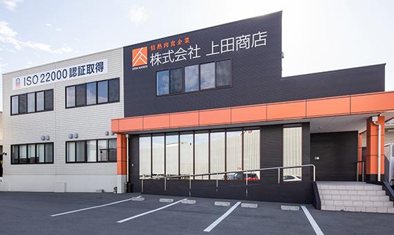 本社(第1工場)
