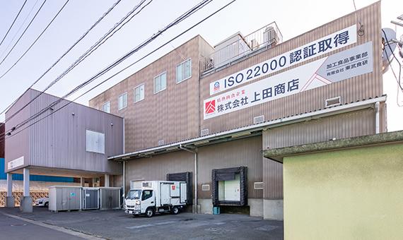 加工食品事業(第2工場)